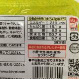 キンレイ★お水がいらない 楽ちん調理タンメン★の画像(8枚目)