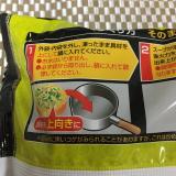 キンレイ★お水がいらない 楽ちん調理タンメン★の画像(2枚目)