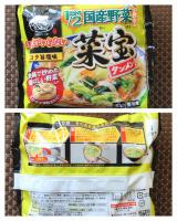 たっぷりボリューミィ!「1/2日分の国産野菜が摂れるタンメン菜宝」の画像(1枚目)