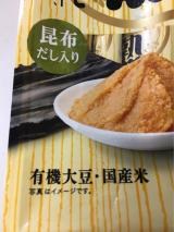 ひかり味噌 春夏の新商品詰合せ(੭ु ›ω‹ )੭ु⁾⁾♡の画像(6枚目)