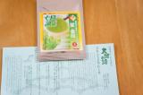 荒畑園静岡茶とコストコ寿司の画像(2枚目)