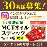 【インスタで感想投稿】春のダイエット応援!MCTスティックモニター募集!!の画像(1枚目)