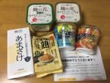ひかり味噌 春夏の新商品詰合せ(੭ु ›ω‹ )੭ु⁾⁾♡の画像(2枚目)