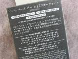 ローレ 「ソープバー シトラスオーチャード &UVエッセンスクリーム シトラスオーチャード 」の画像(3枚目)
