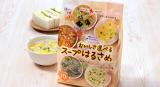 ひかり味噌 春夏商品の画像(10枚目)