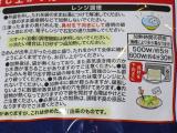 レンジで汁無し麺 「四海樓監修皿うどん」の画像(3枚目)