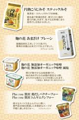 ひかり味噌 春夏商品の画像(1枚目)
