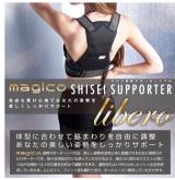 姿勢美人でバストも上向き♡magico姿勢サポーターliberoの画像(2枚目)