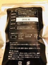 「KIMEHADA馬プラセンタを飲んでみた件」の画像(4枚目)