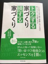 「家づくりの本」の画像(1枚目)