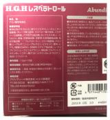 美容・若返り☆H.G.H レスベラトロールの画像(2枚目)