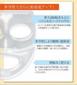+OneC(プラワンシー)ハイドロゲル フェイスマスク アルティメイトの画像(2枚目)