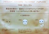 +OneC(プラワンシー)ハイドロゲル フェイスマスク アルティメイトの画像(3枚目)