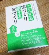 「家を建てる前に読んだ方がいい本」の画像(1枚目)