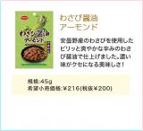*共立食品 ナッツ詰め合わせ*の画像(3枚目)