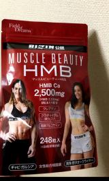口コミ記事「♡しなやかボディを目指そう!筋肉作りをサポートするマッスルビューティHMB♡」の画像