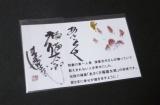 【モニター】あさくさ福猫太郎 様♪「開運豆お守り」の画像(1枚目)