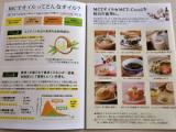 ダイエットに100%ココナッツオイル!!「仙台勝山館MCTスティックタイプ」 の画像(3枚目)