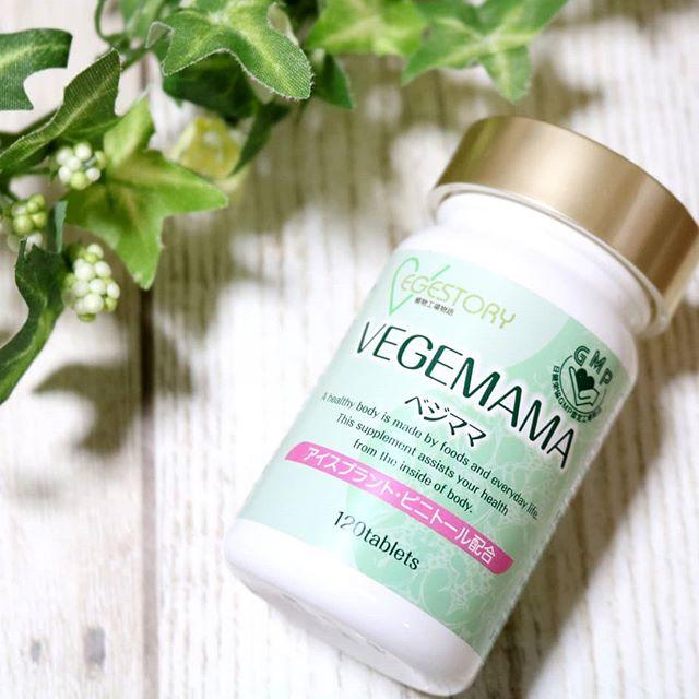 口コミ投稿:VEGESTORYからベジママが届きました♥新プレママ成分ピニトールや葉酸、ルイボスなど…