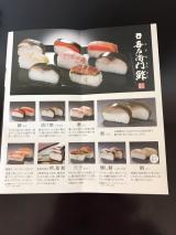 「吾左衛門さまより美味しい鯖寿司のモニターさせていただきました」の画像(5枚目)