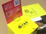 「『大島椿 椿油100%マルチオイル』は天然万能オイル」の画像(3枚目)