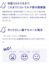 《日本ゼトック》消毒ハンドミルクの画像(1枚目)