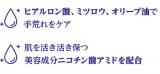 《日本ゼトック》消毒ハンドミルクの画像(2枚目)