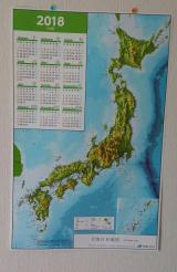 「☆立体日本地図☆」の画像(3枚目)