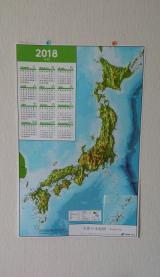 「☆立体日本地図☆」の画像(2枚目)