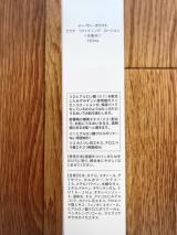 「液だれせずにお肌にしっかり密着!ジェルタイプ化粧水『アクア リファイニング ローション』」の画像(3枚目)