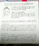 リソウ♡リペアパウダーファンデーションの画像(3枚目)