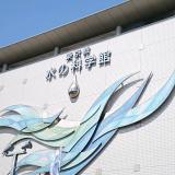 水の科学館@お台場の画像(1枚目)