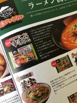 キンレイお水がいらない 幸楽苑 味噌野菜らーめんの画像(4枚目)