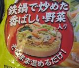 キンレイ・お水がいらない 1/2日分の国産野菜が摂れるタンメン 菜宝の画像(2枚目)