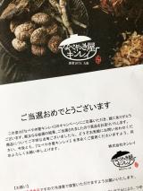 キンレイお水がいらない 幸楽苑 味噌野菜らーめんの画像(1枚目)