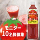 【デルモンテ365】3ヶ月間トマトジュースを毎日チャレンジ!の画像(1枚目)