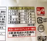 キンレイお水がいらない 幸楽苑 味噌野菜らーめんの画像(5枚目)