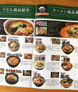 キンレイお水がいらない 幸楽苑 味噌野菜らーめんの画像(13枚目)