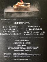 キンレイお水がいらない 幸楽苑 味噌野菜らーめんの画像(14枚目)