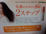 女性用育毛剤 長春毛精 バイオテックの画像(5枚目)