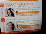 女性用育毛剤 長春毛精 バイオテックの画像(6枚目)