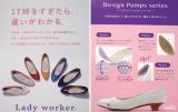 「☆ アシックス商事株式会社さん 17時を過ぎたら違いがわかる!Lady worker  子供とお出かけの時にも 可愛く楽に履ける靴 を見つけたっー! ①」の画像(2枚目)