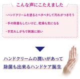「持ち運びできる!とろーりミルク状の消毒液☆消毒ハンドミルク 指定医薬部外品☆」の画像(3枚目)