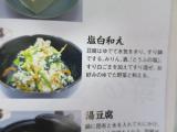 豆腐を塩で!「海の精 とうふの塩」の画像(6枚目)