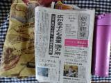 「新聞片手に外遊び見守り母ちゃん&モロゾフチーズケーキ!!」の画像(1枚目)