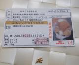 【あさくさ福猫太郎】開運あさくさ福猫太郎 豆お守り♪の画像(3枚目)