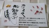 【あさくさ福猫太郎】開運あさくさ福猫太郎 豆お守り♪の画像(1枚目)