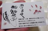 【あさくさ福猫太郎】開運あさくさ福猫太郎 豆お守り♪の画像(8枚目)