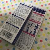 「消毒 ハンドミルク」の画像(3枚目)