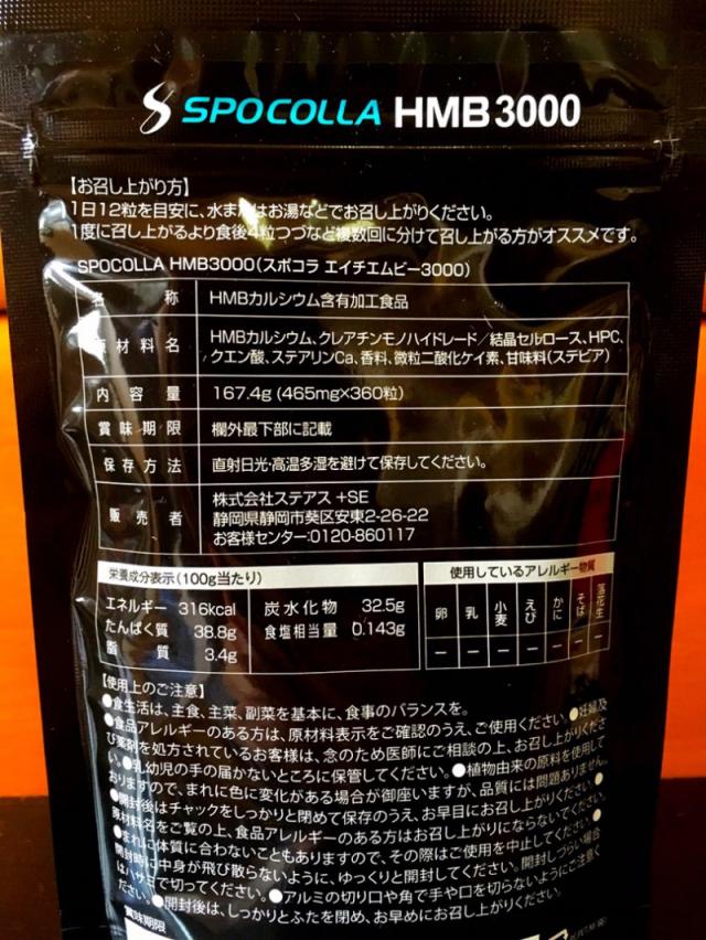 安心サプリメントのステアス/スポコラHMB3000の口コミ(クチコミ)・レビュー(こちくんさん)